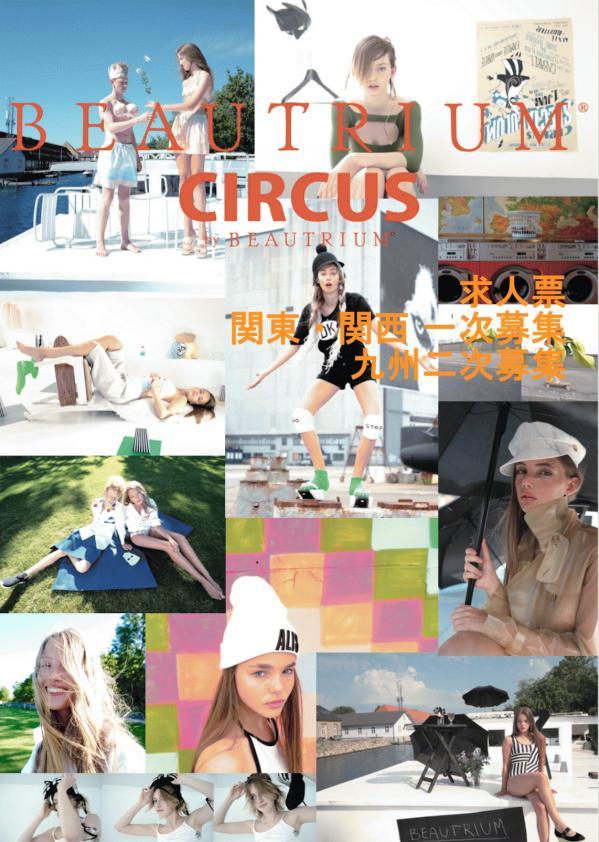h31_recruit_beautrim_circus_0524.jpg