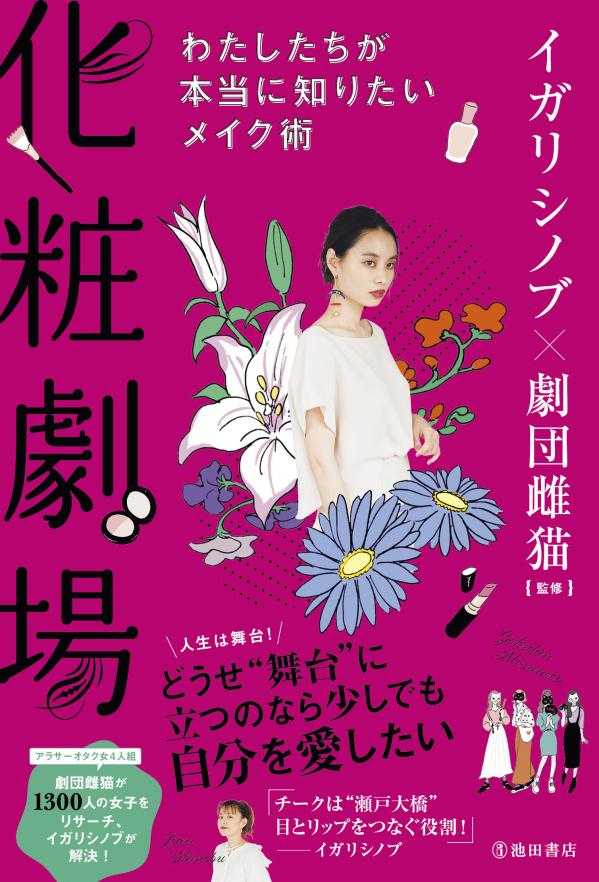 イガリ雌猫本-cover_obi.jpg
