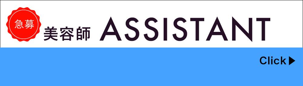 assistant0531.jpg