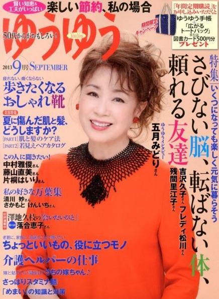 yuyu_9.jpg