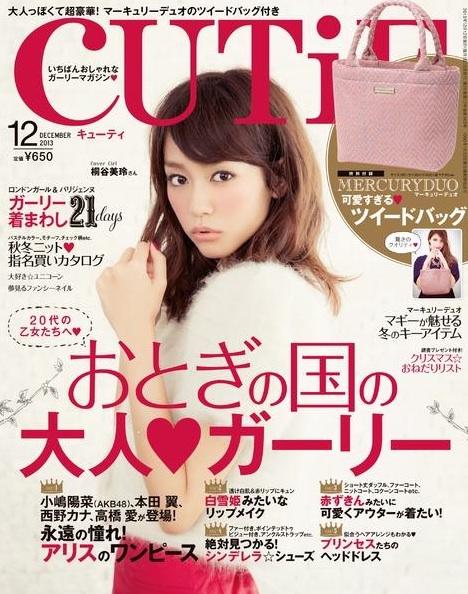 宝島社「CUTiE」13'12月号 表紙.jpg