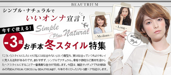 beauty-navi_beautrium_circus_otona hair_1311.jpg