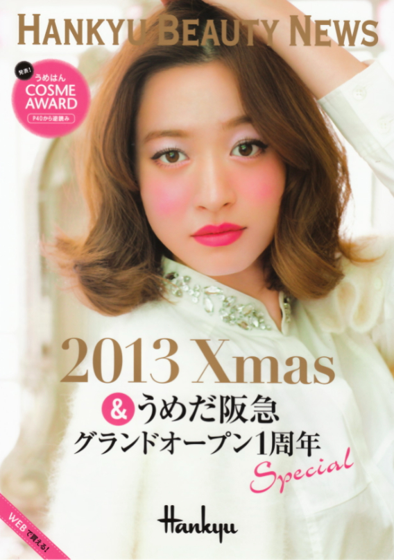 igari shinobu_beautrium_works_hankyu beauty news_2013_1.jpg