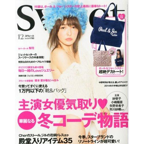igari shinobu_works_宝島社「sweet」1312.jpg