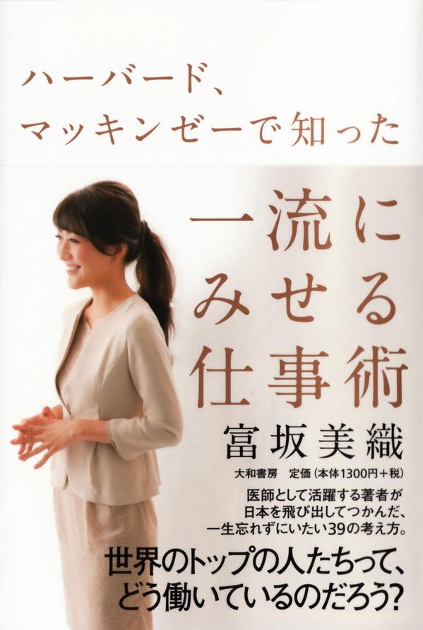 matsui manami_circus by beautriun_works_tomisaka miori_1311.jpg