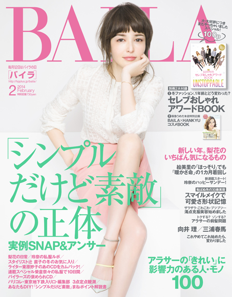 baila_14'2月号cover.jpg