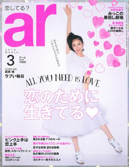 主婦と生活社「ar」14'3月号カバー.jpg