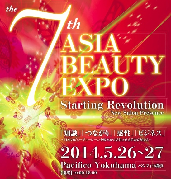 asia beauty expo_2.jpg