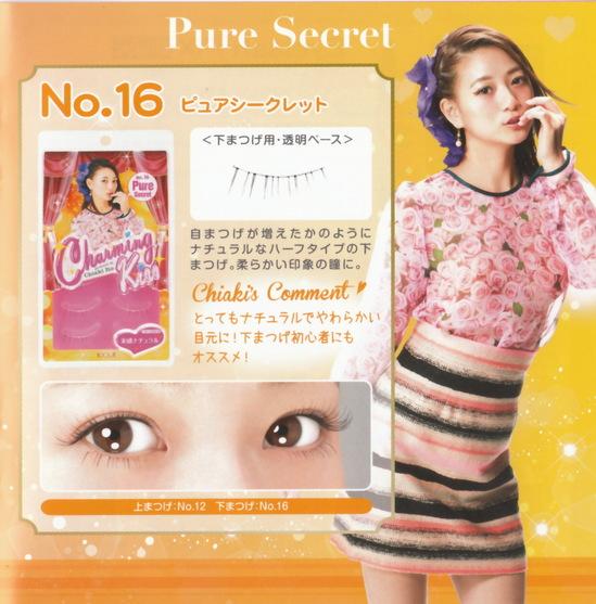 charming kiss_ito chiaki_16.jpg