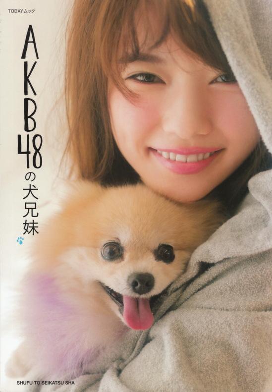 igari shinobu_beautrium_works_TODAYムック「AKB48の犬兄弟」akb48_shimazaki haruka.jpg