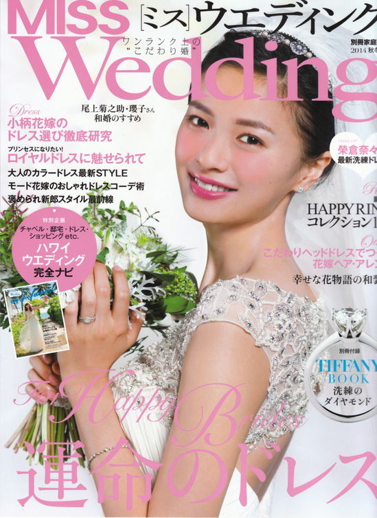 igari shinobu_beautrium_works_sekaibunnkasha「miss wedding」2014A:W_cover_eikura nana_1.jpg