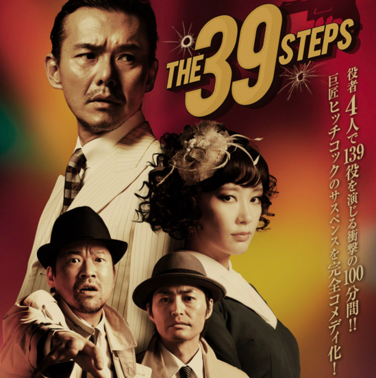 the 39 steps.png