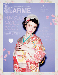 larme furisode mode book_cover.jpgのサムネイル画像