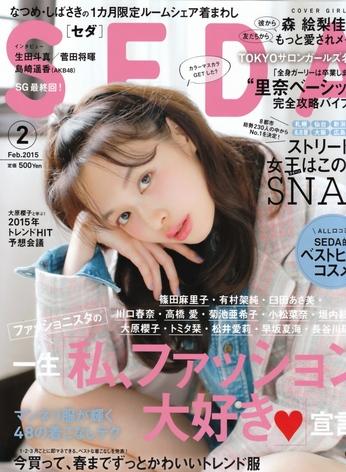 Igari shinobu_beautrium_works_hinodeshuppan[seda]15'2_cover_mori erika-thumb-346x472-22905.jpg