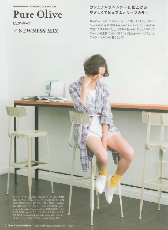 hatakeyama madoka_fudge_lebel_color collectioin book_2015ss_001.jpg