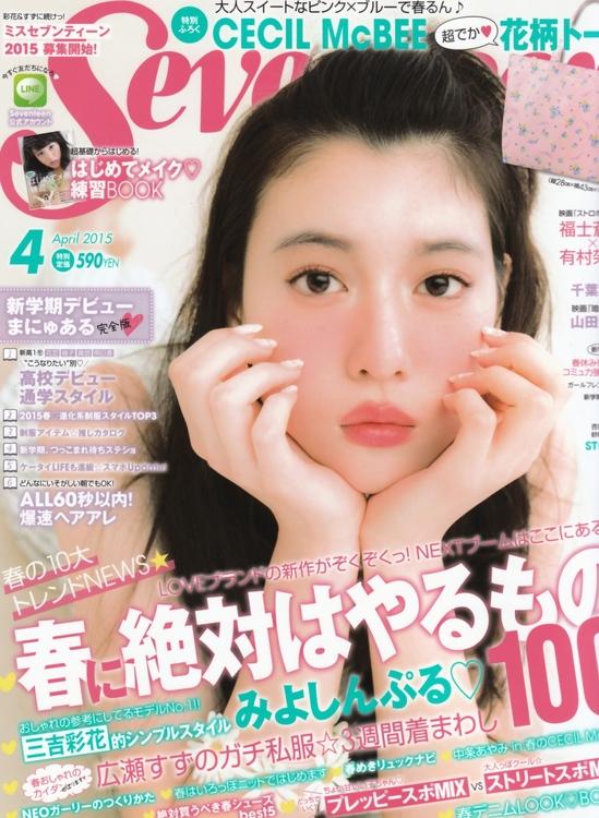igari shinobu_beautrium_works_shueisha[seventeen]15'04_cover_miyoshi ayaka.jpg