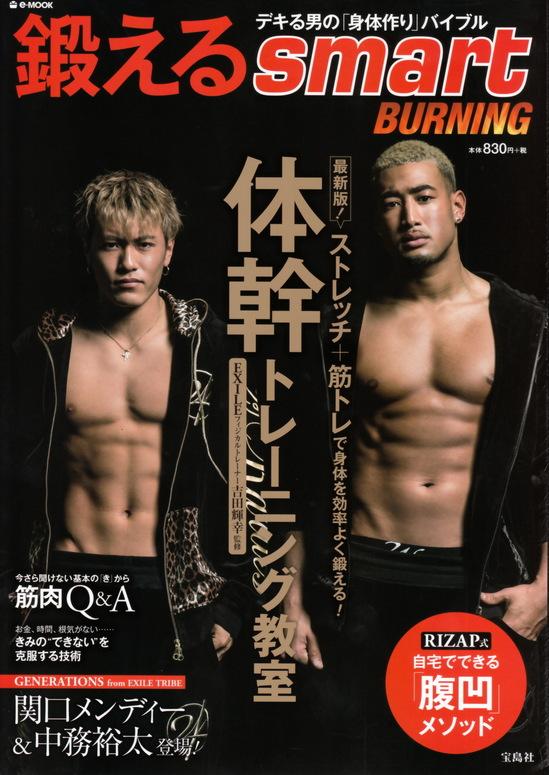 sakurai madoka_beautrium_works_takarajimasha[kitaeru smart burning]_genelations_sekiguchi mandy_150306_cover.jpg