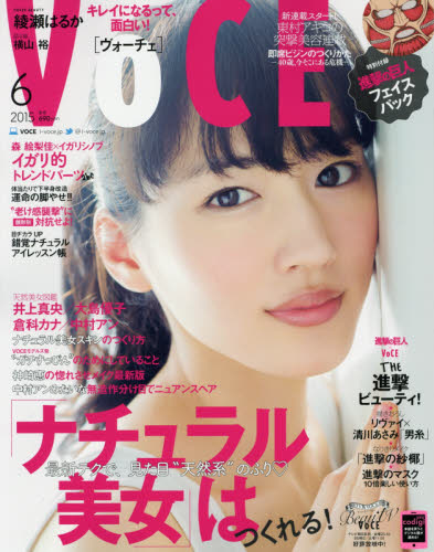 講談社「VOCE」6月号.jpg