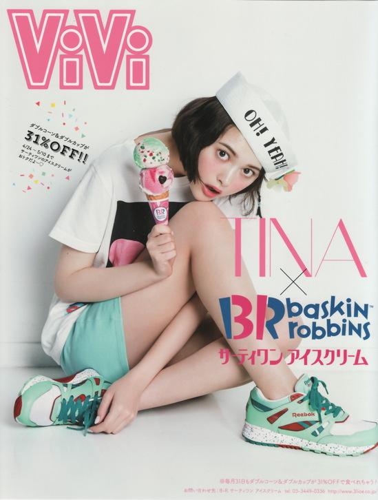 igari shinobu_beautrium_kodansha_vivi_0506_back cover_tamashiro tina.jpg