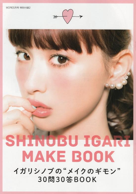 igari shinobu_beautrium_works_shueisha_more_suzuki emi_1505.jpg