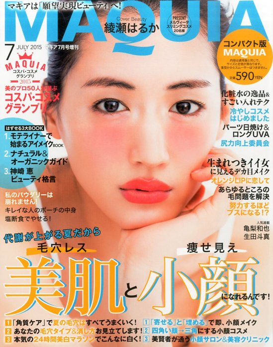 igari shinobu_beautrium works_maquia_1507_compact_cover_ayase harulka.jpg