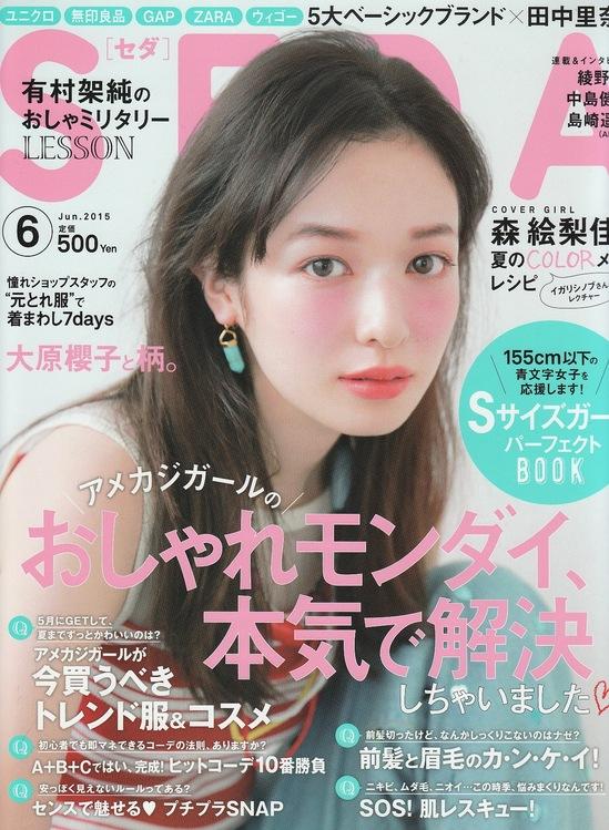 igari shinobu_beautrium_works_hinode_seda_mori erika_cover_1506 .jpg