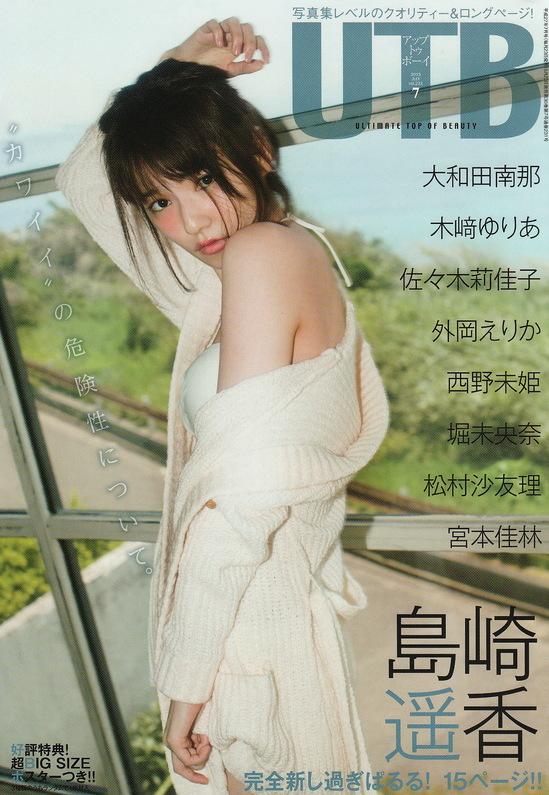 igari shinobu_beautrium_works_wanibooks_utb_1507_akb48_shimazaki haruka_01_cover.jpg