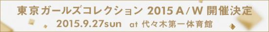 official_banner_kaisai_728_90.jpg