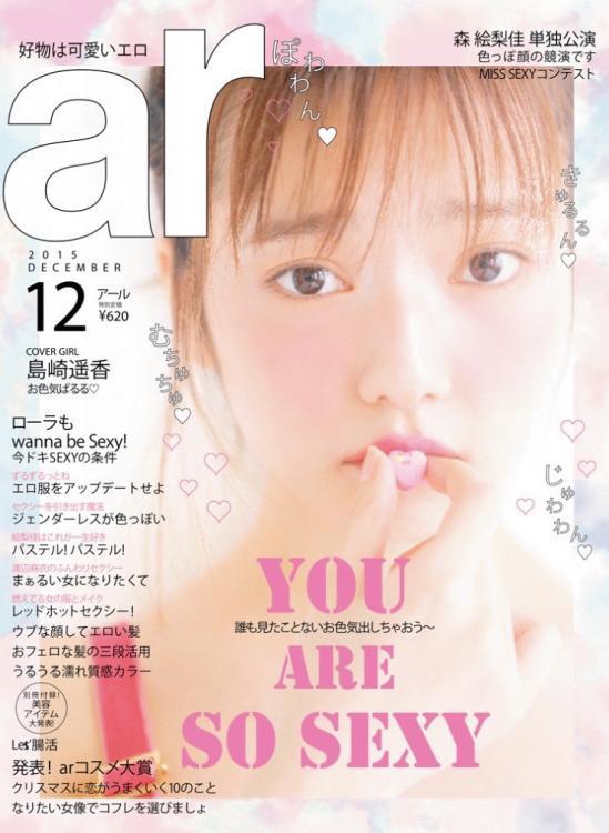 igari shinobu_beautrium_works_shufutoseikatsusha_ar__akb48_shimazaki haruka_1512_cover.jpg