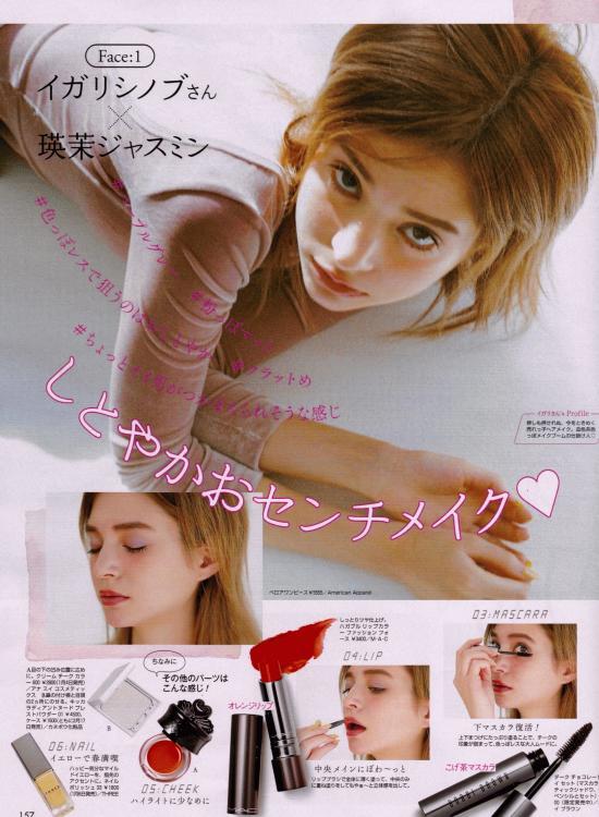 igari shinobu_beautrium_works_kodansha_vivi_emma jasmine.jpg