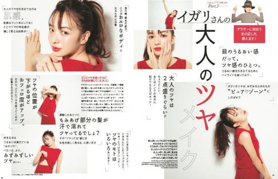 igari shinobu_beautrium_works_kodansha_vove_mori erika.jpg