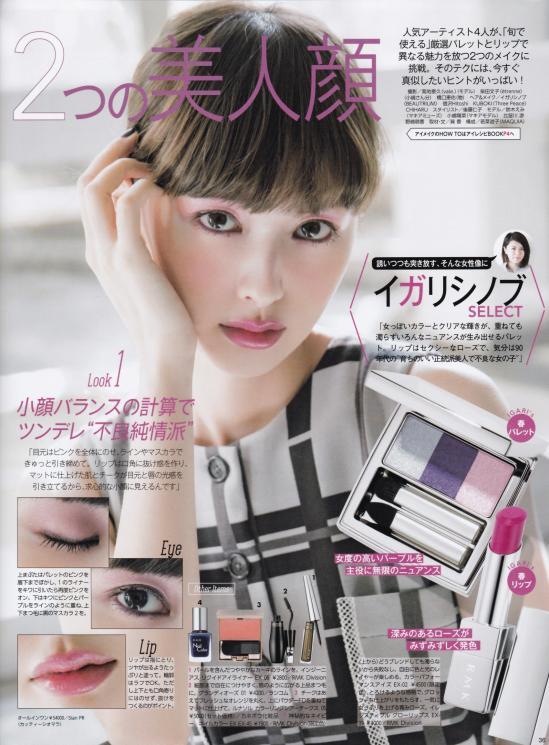 igari shinobu_beautrium_works_shueisha_maquia_1603_make_suzuki emi_01.jpg