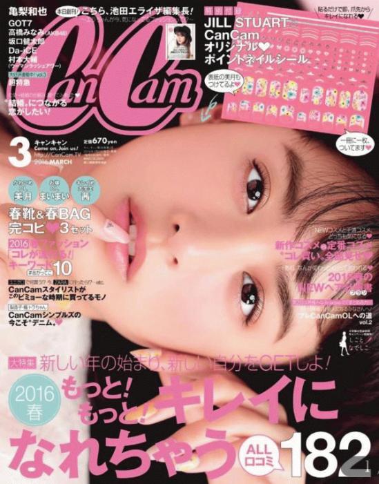 shogakukan_cancam_1603_yamamoto mitsuki.jpgのサムネイル画像