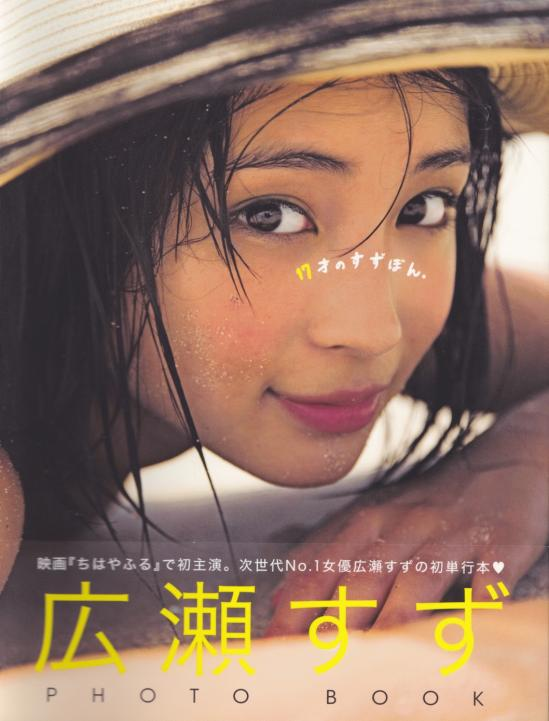 hirose suzu_photo book_17saino suzuhonn_igari shinobu.jpg