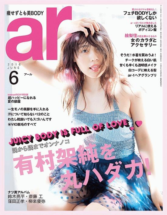 ar_arimura kasumi.jpg