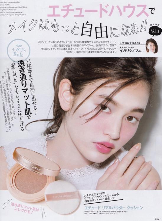 igari shinobu_beautrium_works_kodansha_vivi_etude house_tachibana eri_1506.jpg