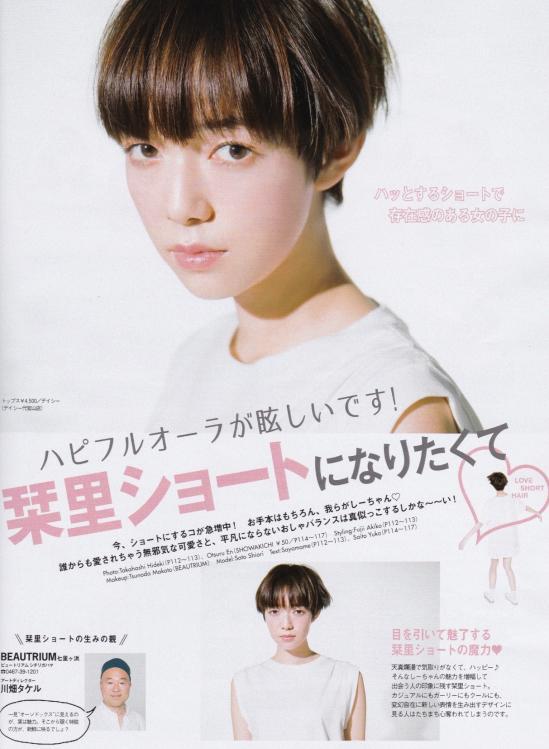 kawabata takeru_shufutoseikatsusha_ar_sato shiori_hair_1605_thum.jpg