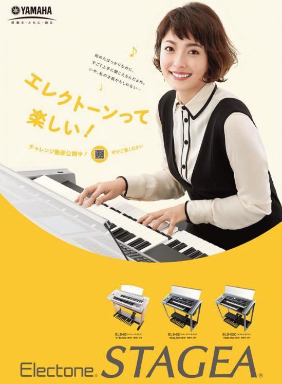 morioka maki_yamaha_hirayama aya.jpg