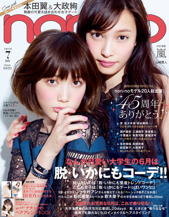 igari shinobu_beautrium_works_shueisha_non-no_1607_cover_honda tsubasa.jpg