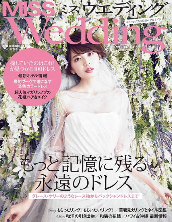 MISS Wedding_160720_aw_cover.jpg