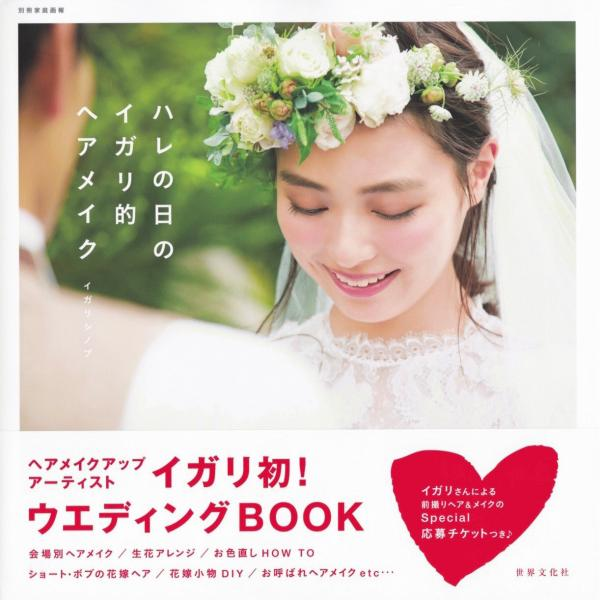 igari shinobu_harenohi_wedding_hairmake_cover.jpg