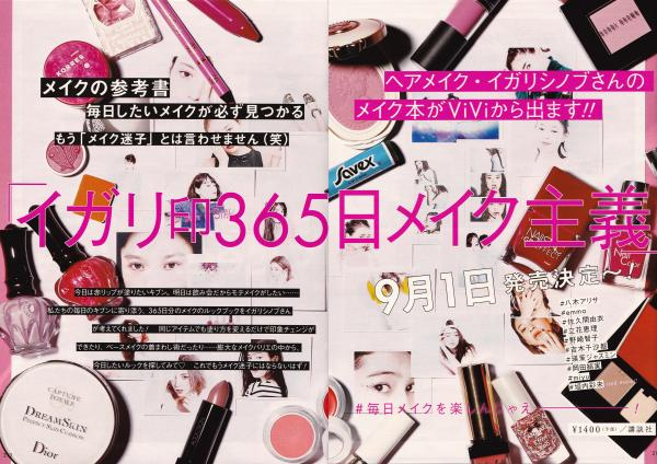 igari shinobu_makeup_book_365.jpg