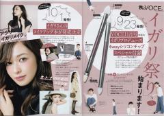 「VOCE」10月号発売! お知らせも♡