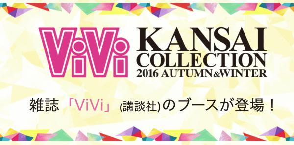 kansai collecyion_vivi_2016_01.jpg