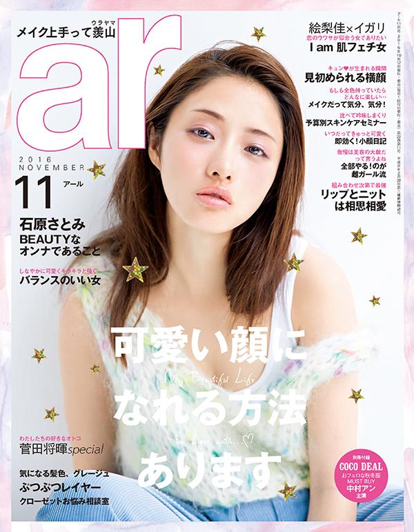 igari shinobu_beautrium_works_shufutoseikatsusha_ar_1611_cover_ishihara satomi.jpg