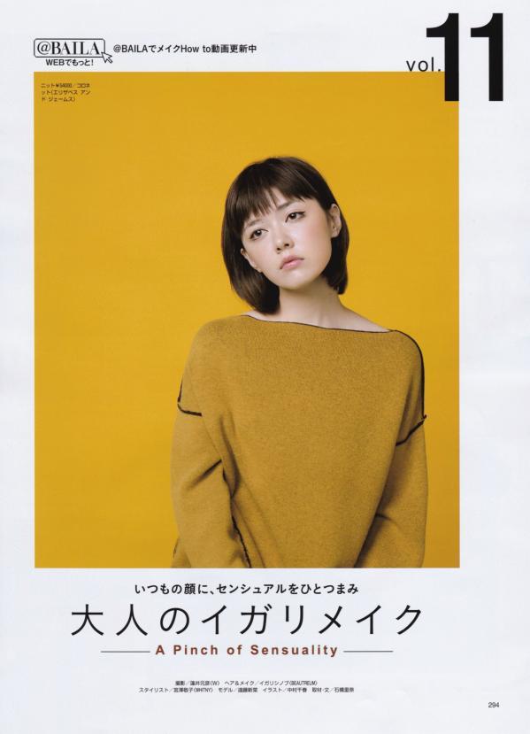 igari shinobu_beautrium_works_shueisha_baila_1612_makeup.jpg