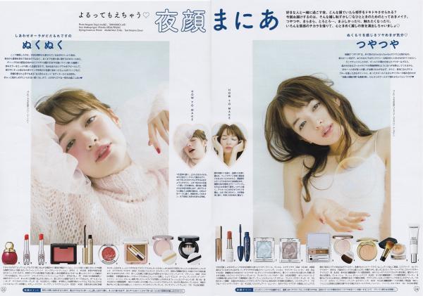 igari shinobu_beautrium_works_shufutoseikatsusha_ar_mori erika_makeup_1612_10.jpg