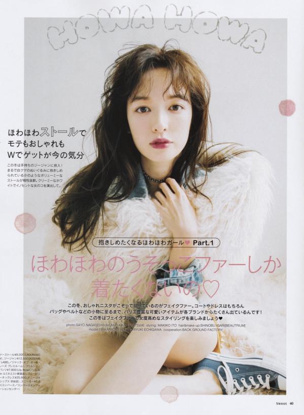 igari shinobu_beautrium_works_takarajimasha_sweet_mori erika_1612_01.jpg
