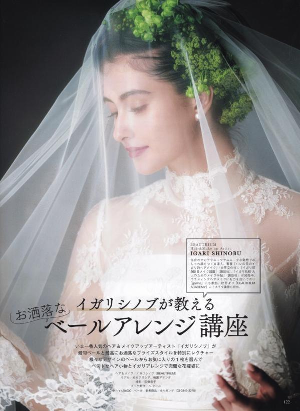 igari shinobu_beautrium_works_wind and sun_erdding book_16_vol58_01.jpg