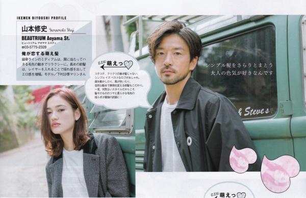 yamamoto shuji_beautrium_works_shufutoseikatsusha_ar_1612_ikemen.jpg